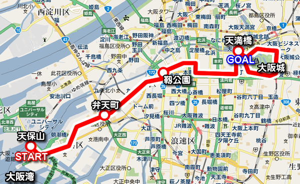 「日本一低い山」天保山から大阪城まで、ひたすら東へ走り続けるのだ!